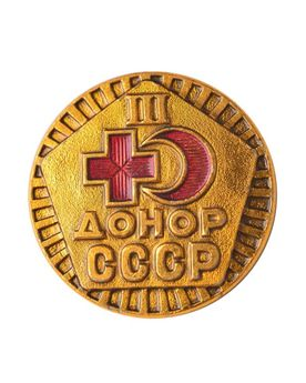 """Badge """"Donor of the USSR"""" of the third degree."""
