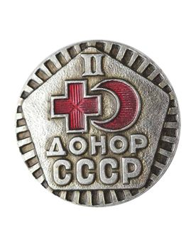 """Badge """"Donor of the USSR"""" second degree."""